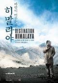 "Постер 3 из 3 из фильма ""Гималаи - там, где живёт ветер"" /Himalayaeui sonyowa/ (2008)"