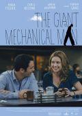 """Постер 1 из 1 из фильма """"Гигантский механический человек"""" /The Giant Mechanical Man/ (2012)"""