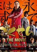 Гокусэн: Кино