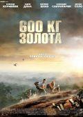 """Постер 1 из 2 из фильма """"600 кг золота"""" /600 kilos d'or pur/ (2010)"""