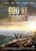 """Постер 2 из 2 из фильма """"600 кг золота"""" /600 kilos d'or pur/ (2010)"""