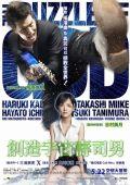 """Постер 1 из 4 из фильма """"Головоломка Бога"""" /Kamisama no pazuru/ (2008)"""