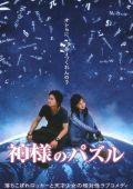 """Постер 2 из 4 из фильма """"Головоломка Бога"""" /Kamisama no pazuru/ (2008)"""