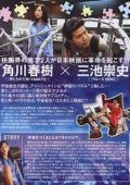 """Постер 3 из 4 из фильма """"Головоломка Бога"""" /Kamisama no pazuru/ (2008)"""