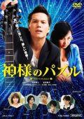 """Постер 4 из 4 из фильма """"Головоломка Бога"""" /Kamisama no pazuru/ (2008)"""