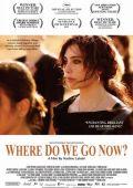 """Постер 9 из 9 из фильма """"И куда мы теперь?"""" /Et maintenant, on va ou?/ (2011)"""