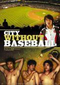 """Постер 2 из 3 из фильма """"Город без бейсбола"""" /Mou ye chi sing/ (2008)"""