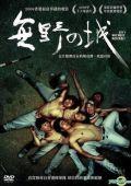 """Постер 3 из 3 из фильма """"Город без бейсбола"""" /Mou ye chi sing/ (2008)"""