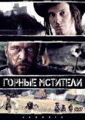 """Постер 3 из 5 из фильма """"Горные мстители"""" /Janosik. Prawdziwa historia/ (2009)"""