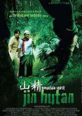 """Постер 1 из 6 из фильма """"Горный призрак"""" /Jin hutan/ (2009)"""
