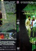 """Постер 2 из 6 из фильма """"Горный призрак"""" /Jin hutan/ (2009)"""