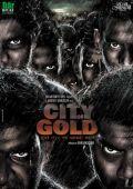 Город золота