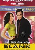 """Постер 1 из 1 из фильма """"Убийство в Гросс-Пойнте"""" /Grosse Pointe Blank/ (1997)"""