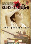 """Постер 1 из 1 из фильма """"Герилья"""" /Guerrilla/ (2011)"""