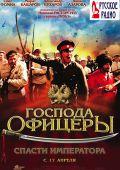 """Постер 1 из 2 из фильма """"Господа офицеры: cпасти императора"""" (2008)"""