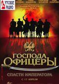 """Постер 2 из 2 из фильма """"Господа офицеры: cпасти императора"""" (2008)"""