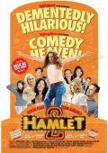"""Постер 3 из 4 из фильма """"Гамлет 2"""" /Hamlet 2/ (2008)"""