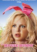 """Постер 2 из 3 из фильма """"Мальчикам это нравится"""" /The House Bunny/ (2008)"""
