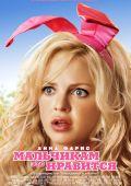 """Постер 3 из 3 из фильма """"Мальчикам это нравится"""" /The House Bunny/ (2008)"""