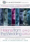 Хелена со свадьбы