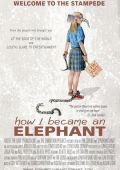 """Постер 1 из 1 из фильма """"Как я стала слоном"""" /How I Became an Elephant/ (2011)"""