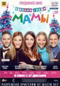 """Постер 3 из 3 из фильма """"С Новым годом, мамы!"""" (2012)"""