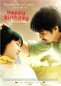 """Постер 1 из 1 из фильма """"С днём рождения"""" /Happy Birthday/ (2008)"""