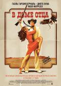 "Постер 4 из 4 из фильма ""В доме отца"" /Casa de mi Padre/ (2012)"