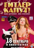 "Постер 1 из 1 из фильма ""Гитлер капут!"" (2008)"