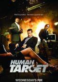 """Постер 2 из 4 из фильма """"Живая мишень"""" /Human Target/ (2010)"""