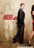 """Постер 3 из 4 из фильма """"Живая мишень"""" /Human Target/ (2010)"""