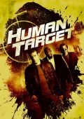 """Постер 4 из 4 из фильма """"Живая мишень"""" /Human Target/ (2010)"""