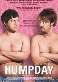 """Постер 1 из 1 из фильма """"И смех и грех"""" /Humpday/ (2009)"""