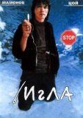 """Постер 1 из 1 из фильма """"Игла"""" (1988)"""