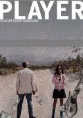 """Постер 1 из 2 из фильма """"Игрок"""" /Player/ (2010)"""
