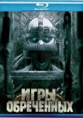"""Постер 1 из 6 из фильма """"Игры обреченных"""" /Cornered!/ (2009)"""