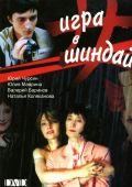 """Постер 1 из 1 из фильма """"Игра в шиндай"""" (2006)"""