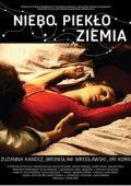 """Постер 1 из 1 из фильма """"Или, чёрт возьми... земля"""" /Nebo, peklo... zem/ (2009)"""