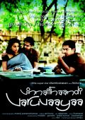 """Постер 1 из 3 из фильма """"И небеса ради меня достанешь?"""" /Vinnaithaandi Varuvaayaa/ (2010)"""