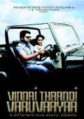 """Постер 2 из 3 из фильма """"И небеса ради меня достанешь?"""" /Vinnaithaandi Varuvaayaa/ (2010)"""