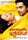 """Постер 3 из 3 из фильма """"И небеса ради меня достанешь?"""" /Vinnaithaandi Varuvaayaa/ (2010)"""