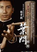 """Постер 1 из 4 из фильма """"Ип Ман: Рождение легенды"""" /Yip Man chinchyun/ (2010)"""