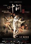 """Постер 2 из 4 из фильма """"Ип Ман: Рождение легенды"""" /Yip Man chinchyun/ (2010)"""