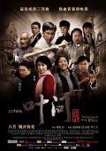 """Постер 3 из 4 из фильма """"Ип Ман: Рождение легенды"""" /Yip Man chinchyun/ (2010)"""