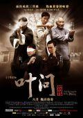 """Постер 4 из 4 из фильма """"Ип Ман: Рождение легенды"""" /Yip Man chinchyun/ (2010)"""