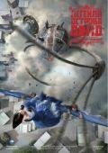 """Постер 2 из 2 из фильма """"Легенда острова Двид"""" (2010)"""
