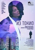 "Постер 1 из 1 из фильма ""Из Токио"" (2011)"