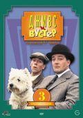 """Постер 2 из 4 из фильма """"Дживс и Вустер"""" /Jeeves and Wooster/ (1990)"""