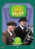 """Постер 3 из 4 из фильма """"Дживс и Вустер"""" /Jeeves and Wooster/ (1990)"""