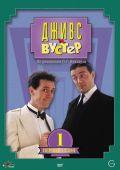 """Постер 4 из 4 из фильма """"Дживс и Вустер"""" /Jeeves and Wooster/ (1990)"""